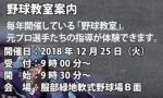 12/25 野球教室を開催 新入団生募集!
